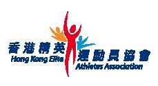 香港精英運動員協會