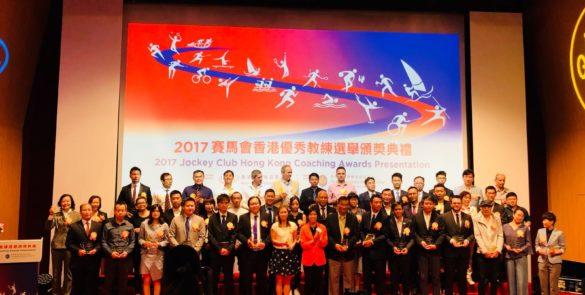 賽馬會香港優秀教練選舉頒獎典禮