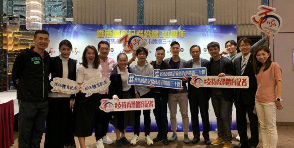香港體育記者協會30週年晚宴