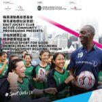 勞倫斯體育公益精神健康地區論壇